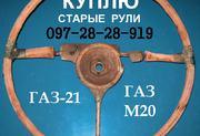 Руль ГАЗ-21. Куплю каркасы.