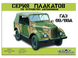 A series of posters by Device of GAZ-69