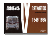 Buses 4 and 5 five-year plans 1946-1955